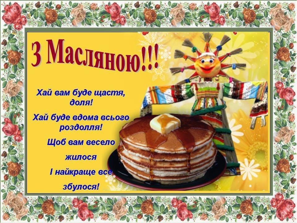 Поздравления с Масленицей - картинки на Масленицу / vseosvita.ua