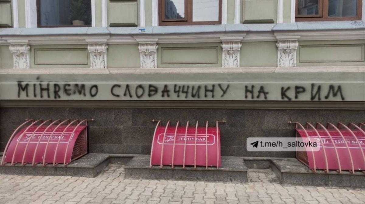 Ігор Матовіч - у Харкові з'явився напис на консульстві про обмін Словаччини на Крим, МЗС відреагувало / t.me/h_saltovka