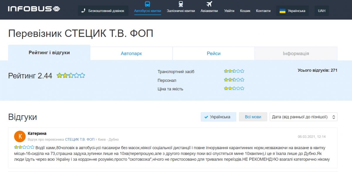 Скриншот Infobus