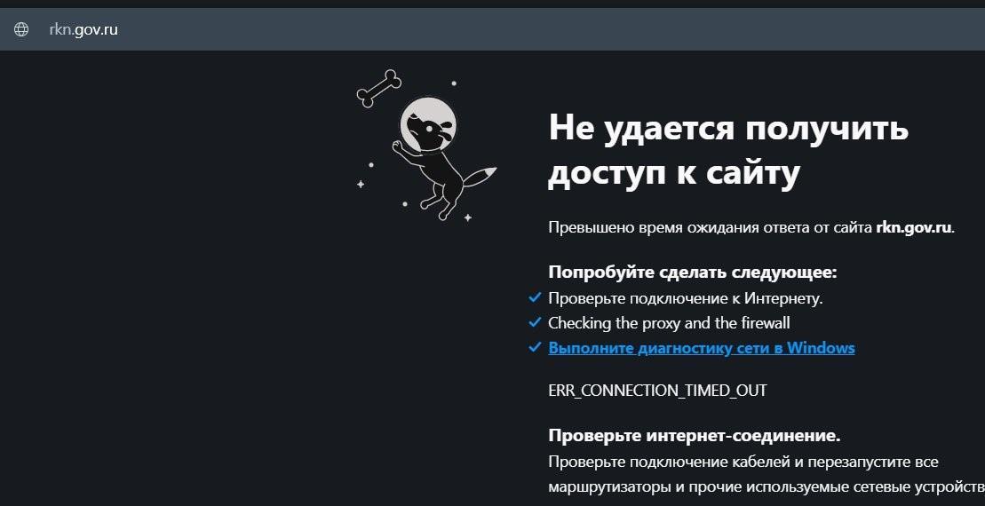 После объявления о замедлении работы Twitter сайт Роскомнадзора перестал открываться / скриншот rkn.gov.ru