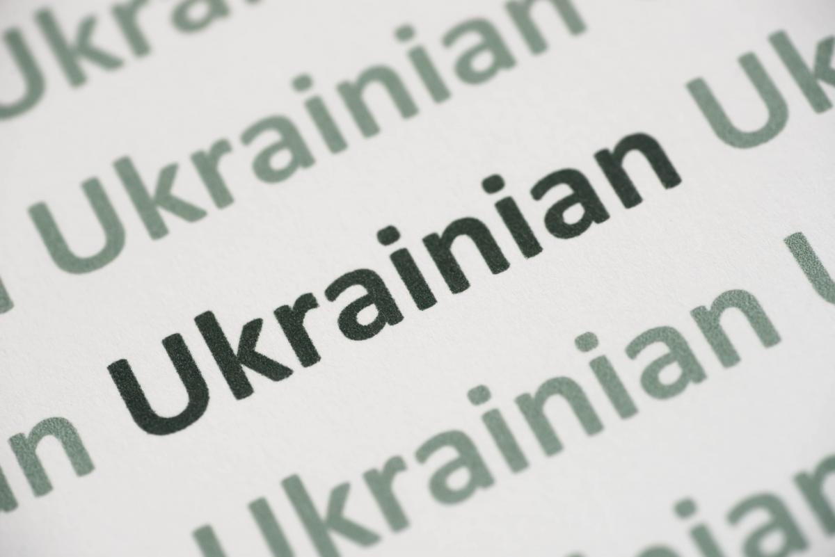 Кабмин утвердил порядок проведения экзаменов на уровень владения государственным языком / фото ua.depositphotos.com