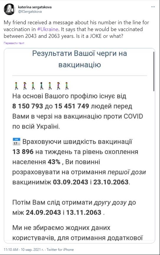 скріншот, twitter.com/KSergatskova
