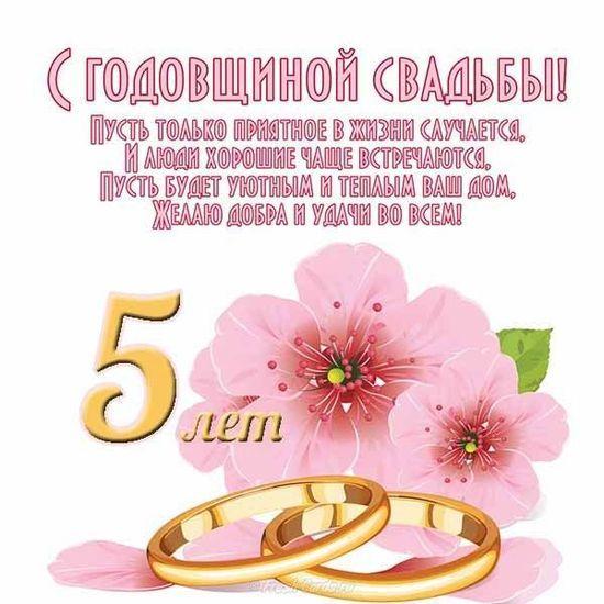 С деревянной свадьбой 5 лет / фото telegraf.com.ua