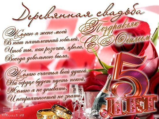 С деревянной свадьбой открытки / фото telegraf.com.ua