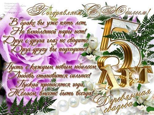 С деревянной свадьбой картинки / фото bipbap.ru