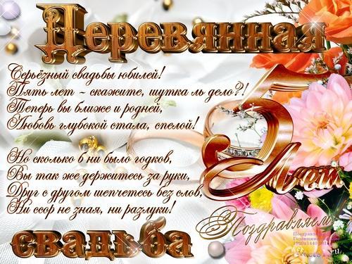 С деревянной свадьбой поздравления /фото bipbap.ru
