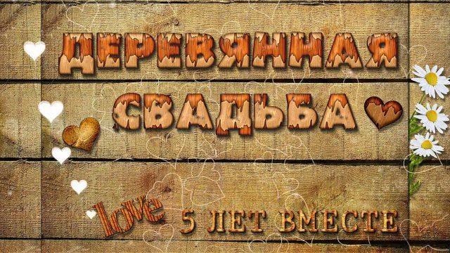 С деревянной свадьбой мужу / фото bipbap.ru