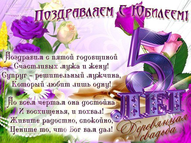 С деревянной свадьбой / фото bipbap.ru