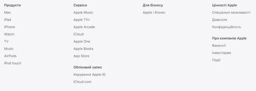 Скриншот Аpple.com/ua/