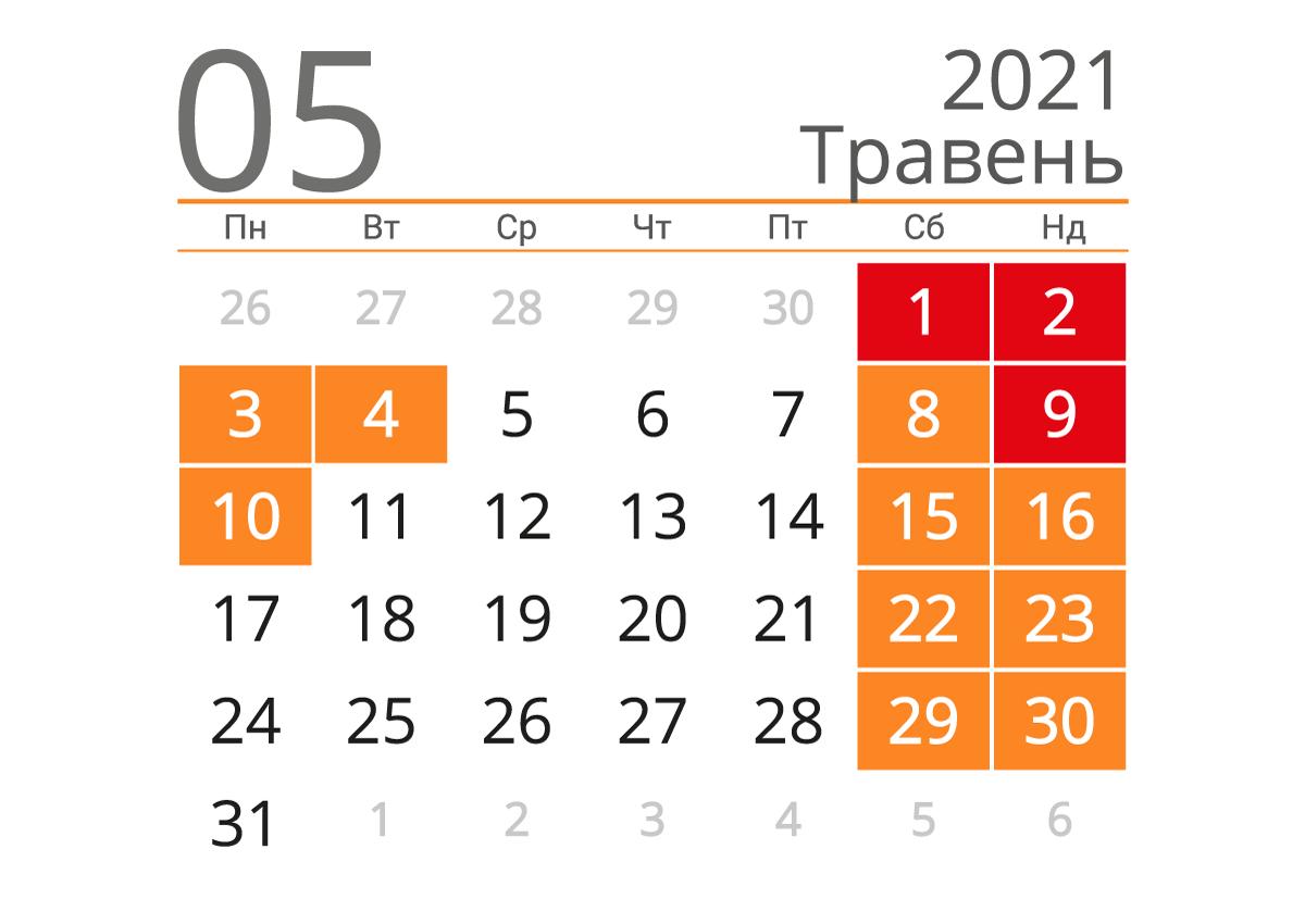 Календарь праздничных дней на май 2021 / фото kalendari.co.ua