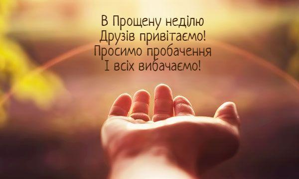 Прощеное воскресенье - картинки / simya.com.ua