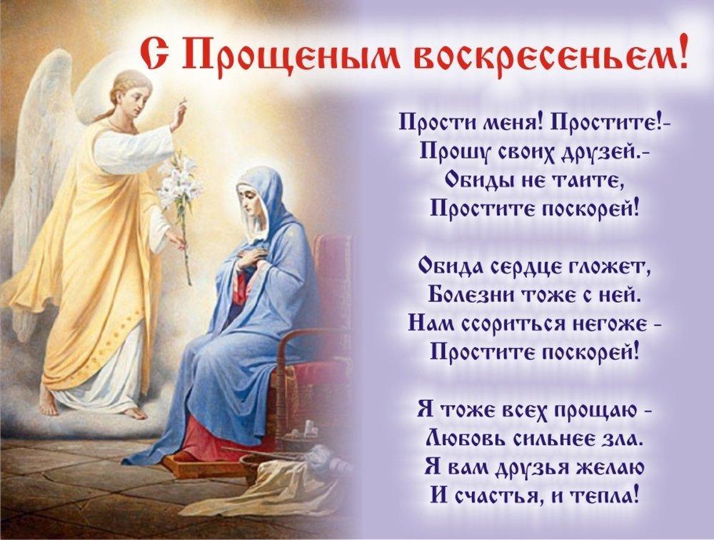 Стихи с Прощеным воскресеньем / every-holiday.ru