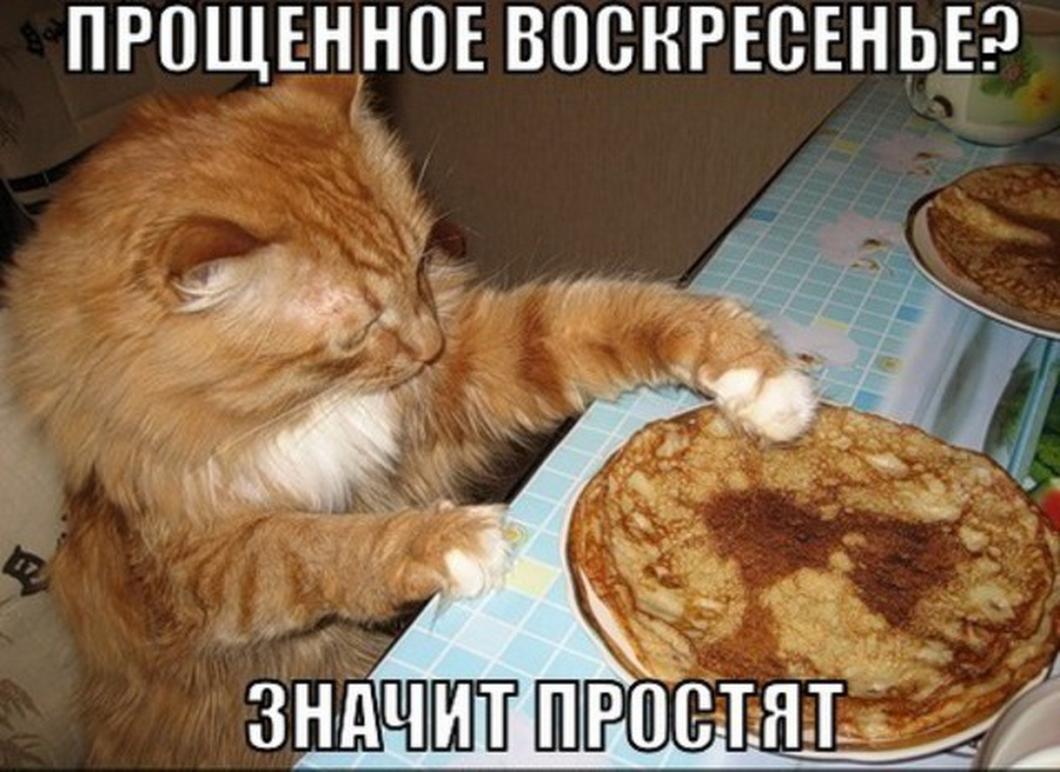 Картинки на Прощеное воскресенье / pinterest.ru