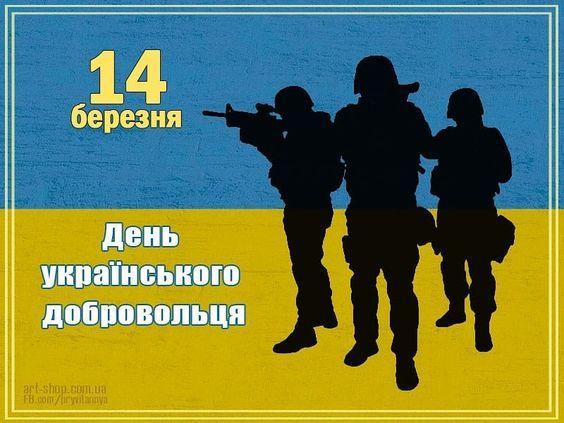 День українського добровольця 2021 / фото art-shop.com.ua