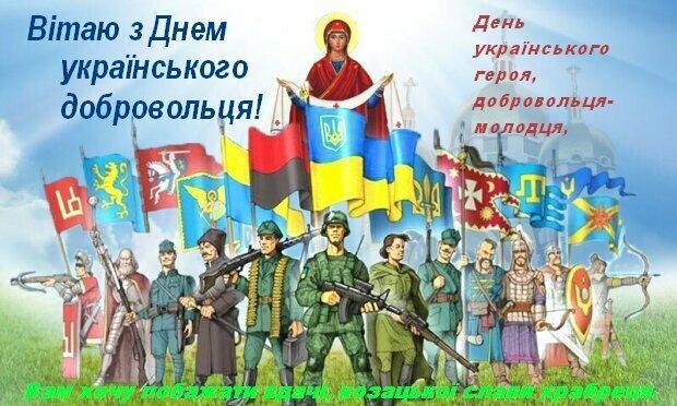 З днем українського добровольця листівки / фото politeka.net