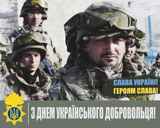З днем українського добровольця / фото maximum.fm
