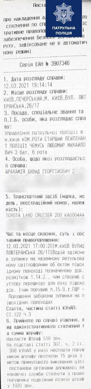 Арахамиивыписали штраф / фото facebook.com/Bilosh