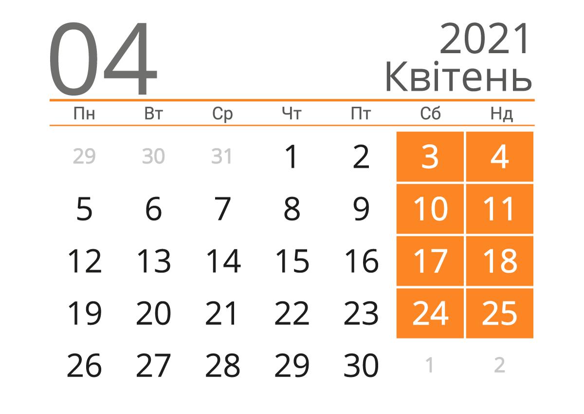 Календар вихідних на квітень 2021 / фото kalendari.co.ua