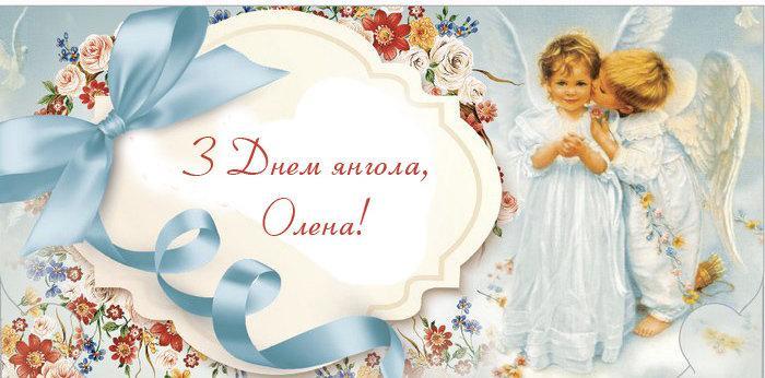 Привітання з Днем ангела Олени / 4594.com.ua