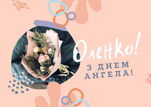 Картинки з іменинами Олени / maximum.fm