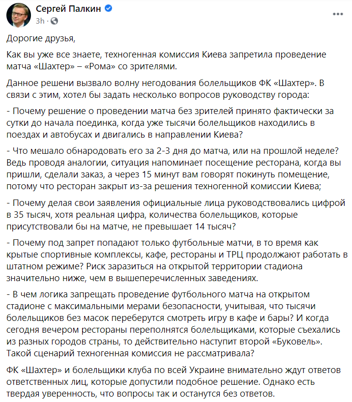 фото facebook.Palkin.Sergey