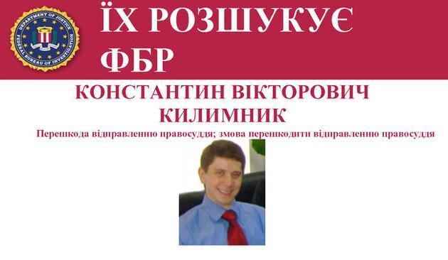 Костянтина Килимника розшукує ФБР/ фото Facebook / U.S. Embassy Kyiv Ukraine