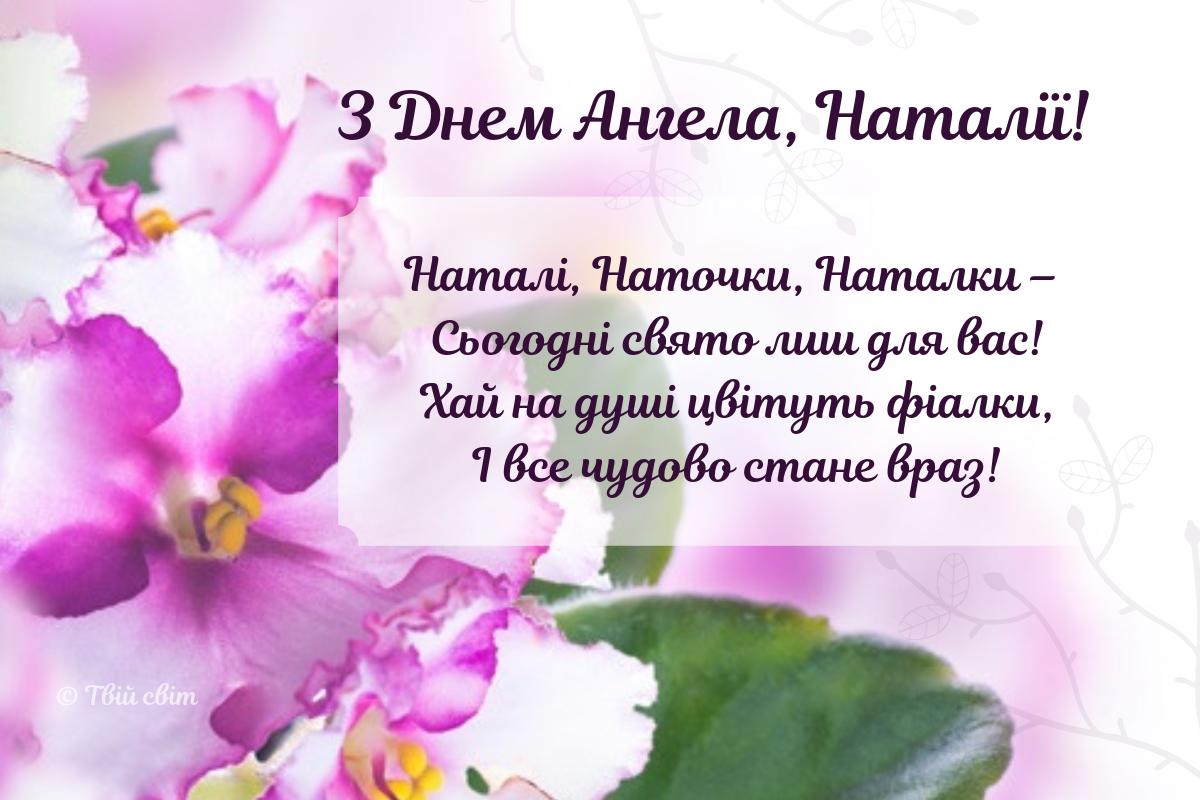 Листівки з іменинами Наталії / tviysvit.com.ua