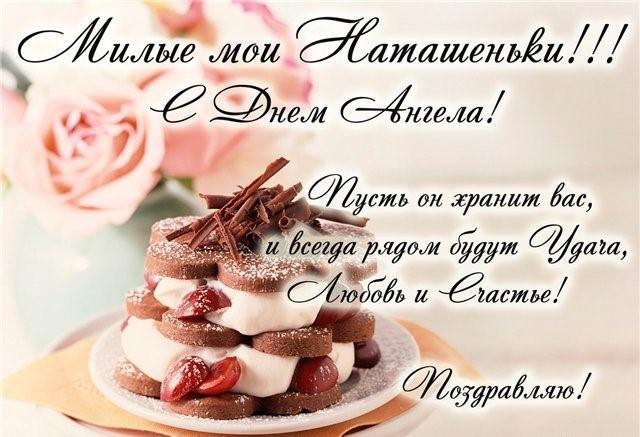 Привітання з Днем ангела Наталії / fakt777.ru