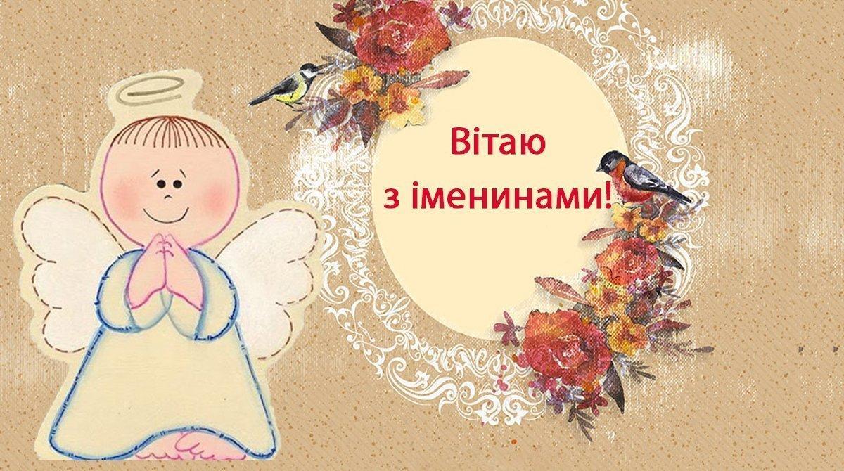 Привітання з Днем ангела Наталії / narodna-pravda.ua