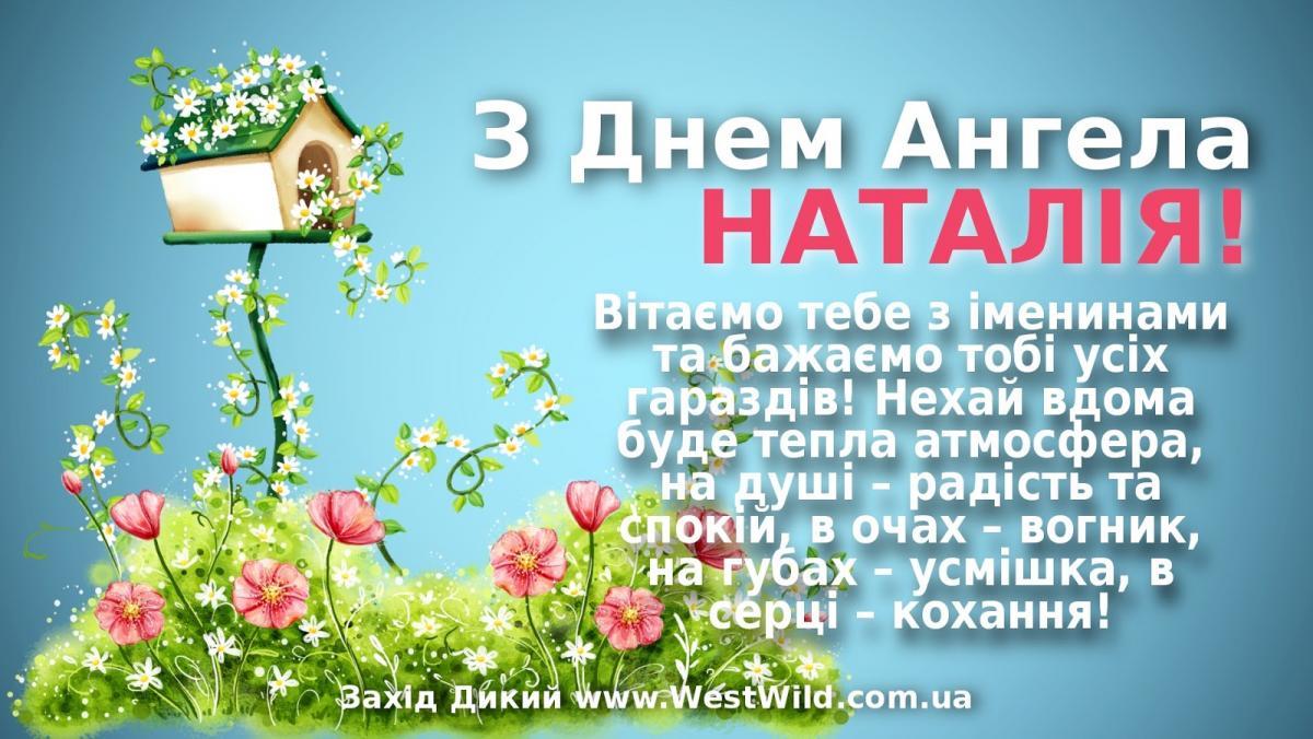 Картинки з іменинами Наталії / westwild.com.ua