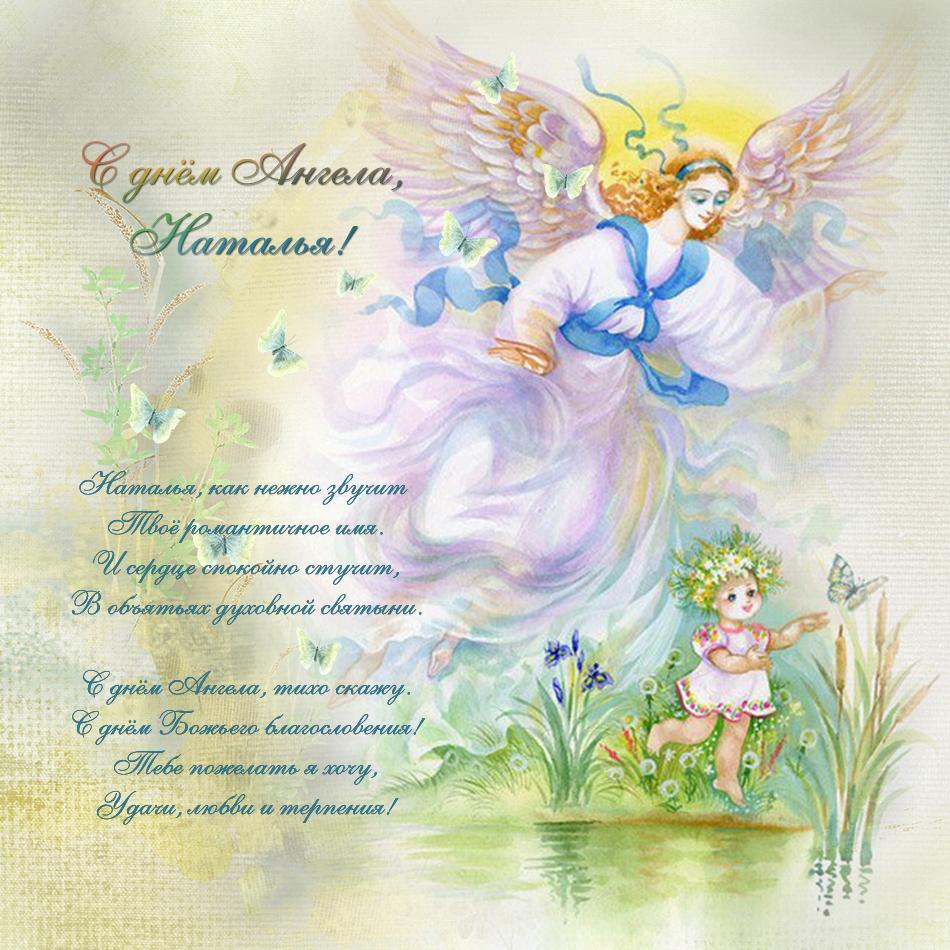 Привітання з Днем ангела Наталії / pinterest.ru