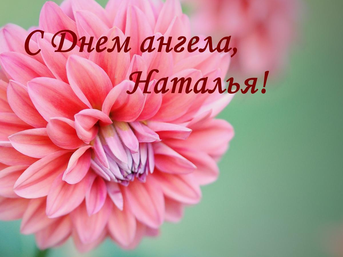 Привітання з іменинами Наталії / fakty.ua