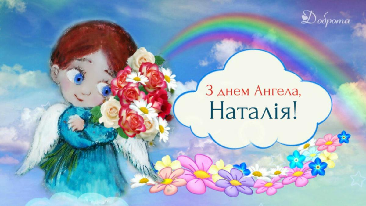 Картинки з Днем ангела Наталії / facedobra.com