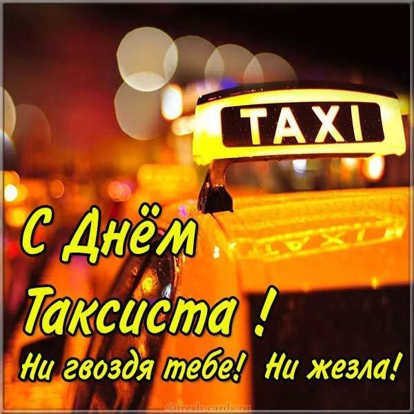 Поздравления с Днем таксиста / fresh-cards.ru