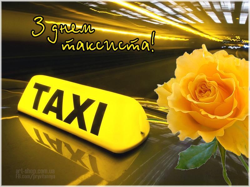 Картинки с Днем таксиста / art-shop.com.ua