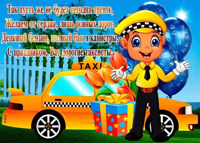 Открытки с Днем таксиста / giffs.ru