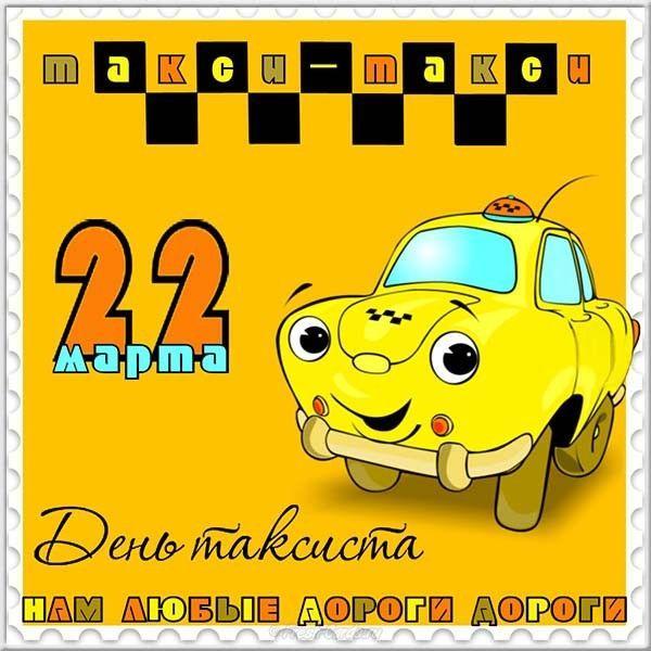 Поздравления с Днем таксиста / pinterest.ru