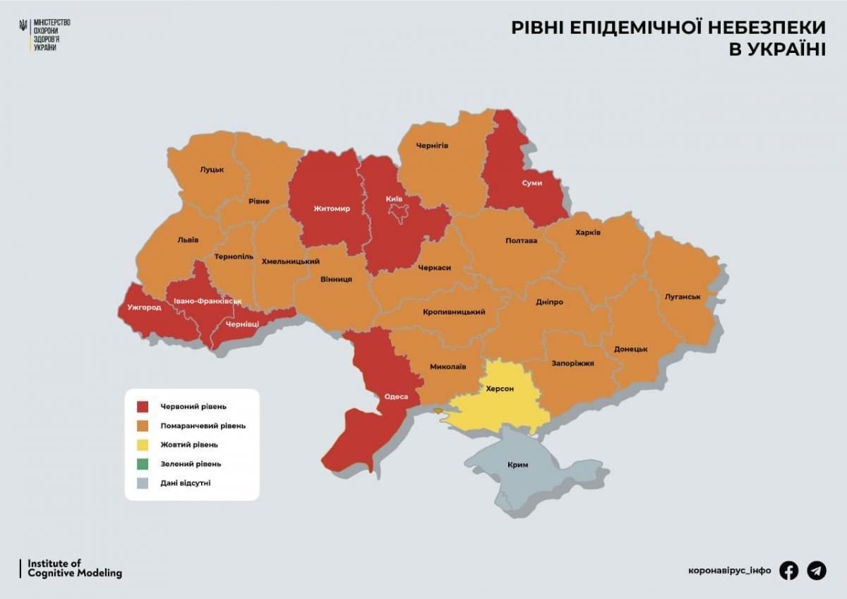 Херсонская область - единственная область в желтой зоне карантина / t.me/COVID19_Ukraine