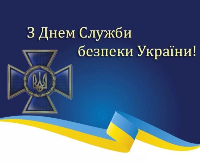 Привітання з Днем СБУ 2021 / фото vitannya.in.ua