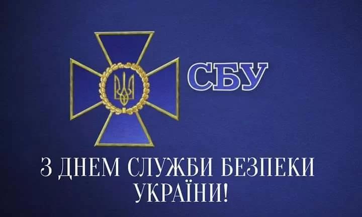 З днем СБУ привітання / фото vitannya.in.ua