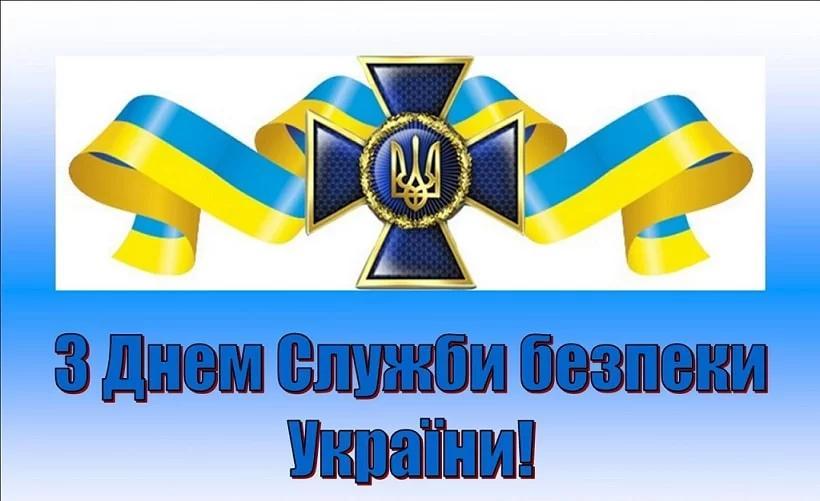 З днем СБУ України / фото vitannya.in.ua