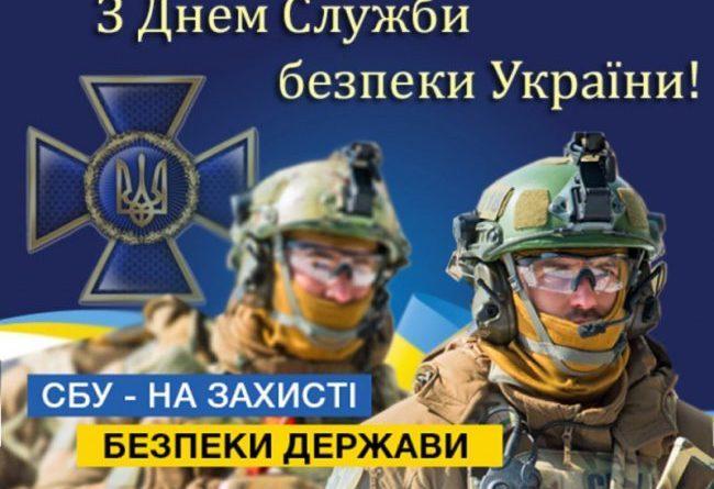 День СБУ 24 березня / фото vitannya.in.ua