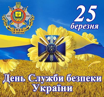 День служби безпеки України 2021 / фото dli.donetsk.ua