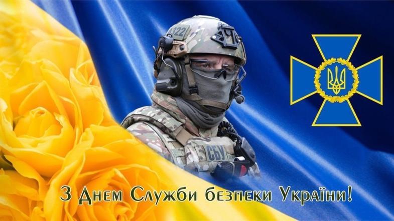 День СБУ 2021 / фото drohobych-rada.gov.ua