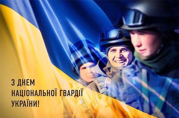 Привітання з Днем Нацгвардії України / klike.net