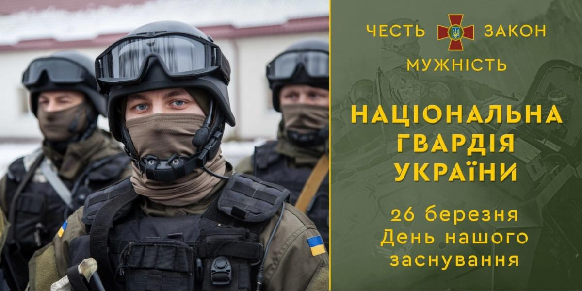 День Нацгвардії України - картинки та листівки / pinterest.com