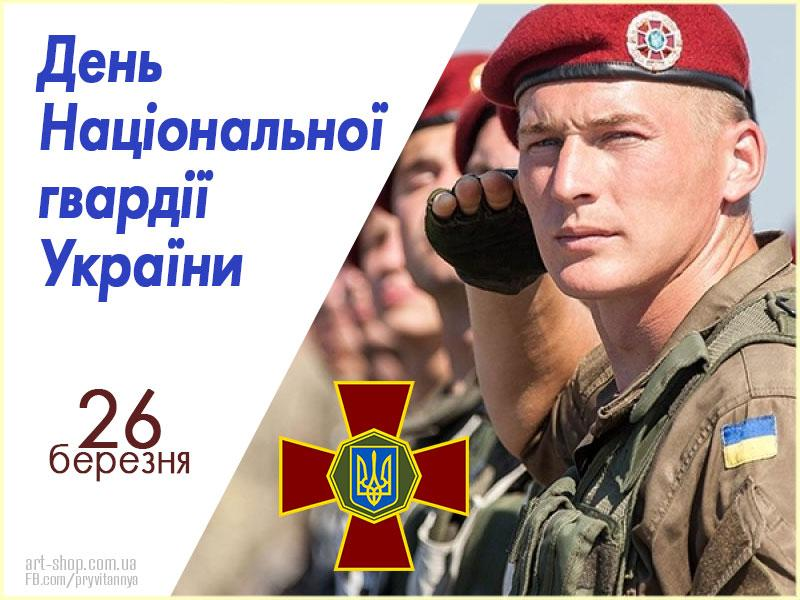 Листівки з Днем Нацгвардії України / art-shop.com.ua