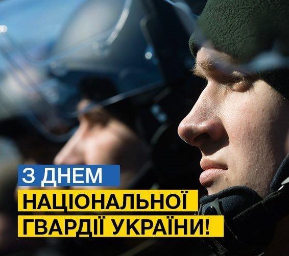 День Нацгвардії України - привітання / klike.net