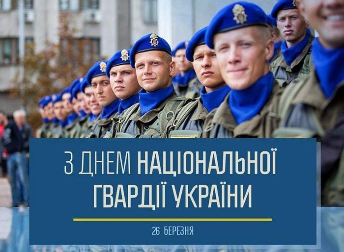 Картинки та листівки з днем Нацгвардії України / pro.primorsk.biz