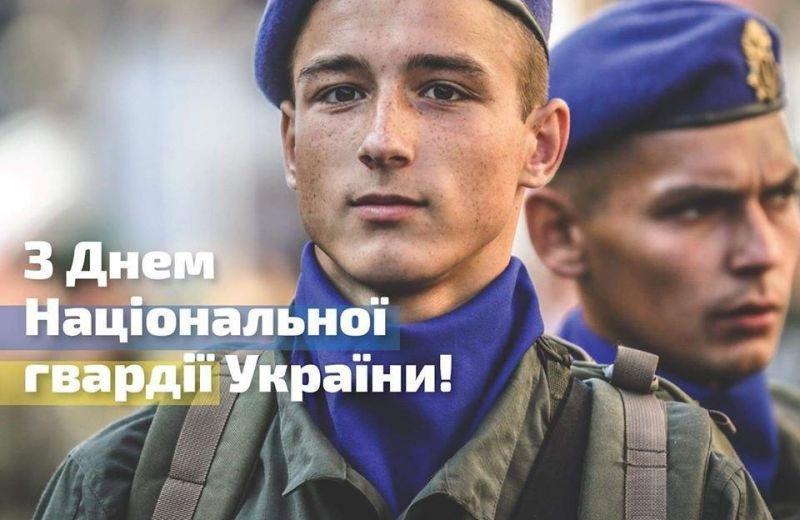 Привітання з Днем Нацгвардії України у віршах, картинках / central-ua.tv